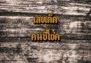 เลขเด็ดคนชี้โชค 1 เม.ย. 61 หวยคนชี้โชค งวด 1 เมษายน 2561