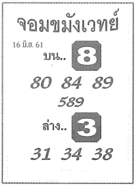 หวยเด็ดจอมขมังเวทย์งวดนี้ เลขเด็ดจอมขมังเวทย์งวด 16 มิถุนายน 2561