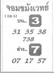 หวยเด็ดจอมขมังเวทย์ เลขเด็ดจอมขมังเวทย์งวด 1 กรกฎาคม 2561