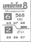 หวยเด็ดเลขลับร้อย8 เลขเด็ดเลขลับร้อย8 งวด 16 กรกฎาคม 2561