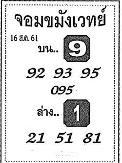 หวยเด็ดจอมขมังเวทย์ เลขเด็ดจอมขมังเวทย์งวด 16 สิงหาคม 2561