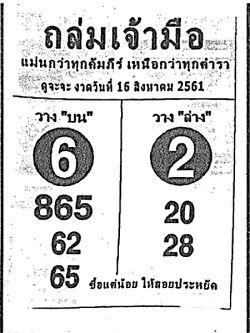 หวยเด็ดถล่มเจ้ามืองวดนี้ เลขเด็ดถล่มเจ้ามืองวด 16 สิงหาคม 2561
