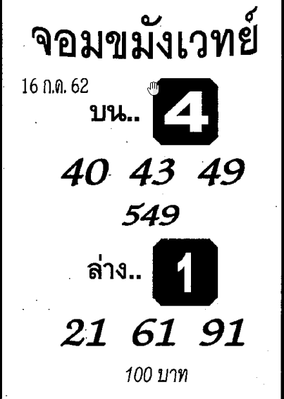 หวยเด็ดจอมขมังเวทย์ เลขเด็ดจอมขมังเวทย์งวด  15 กรกฎาคม 2562