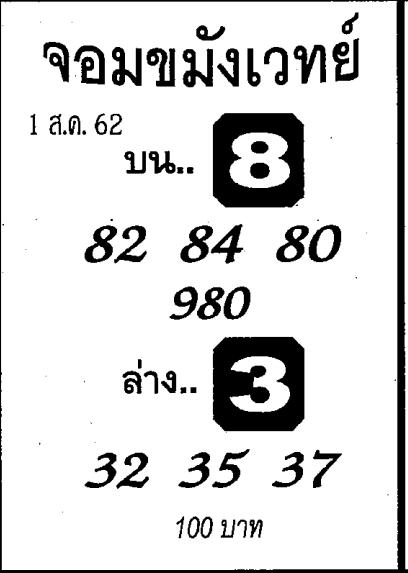หวยเด็ดจอมขมังเวทย์ เลขเด็ดจอมขมังเวทย์งวด  1 สิงหาคม 2562