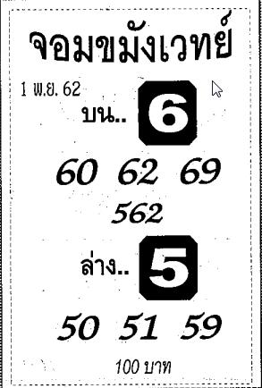 หวยเด็ดจอมขมังเวทย์ เลขเด็ดจอมขมังเวทย์งวด 1 พฤศจิกายน 2562