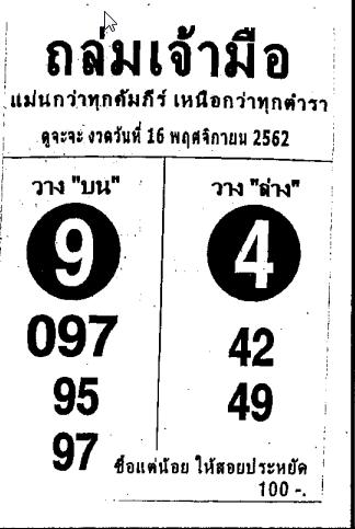 หวยเด็ดถล่มเจ้ามืองวดนี้ เลขเด็ดถล่มเจ้ามืองวด 16 พฤศจิกายน 2562