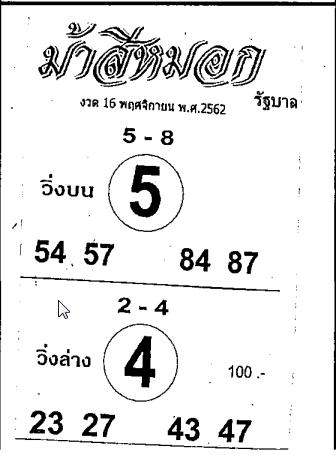 เลขเด็ดม้าสีหมอก หวยเด็ดม้าสีหมอก งวด 16 พฤศจิกายน 2562