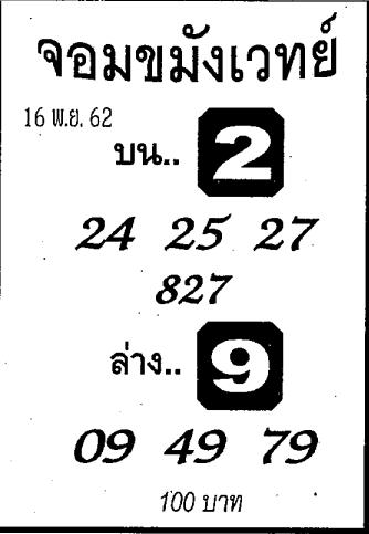 หวยเด็ดจอมขมังเวทย์ เลขเด็ดจอมขมังเวทย์งวด 16 พฤศจิกายน 2562