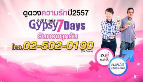 ดูดวงความรักปี2557 ดูดวงวันเกิด Gypsy7Days (ยิปซี7เดย์ส)