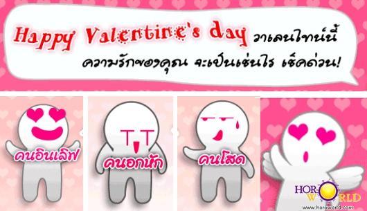 Happy Valentine's Day วาเลนไทน์นี้ ความรักของคุณ จะเป็นอย่างไร เช็คด่วน
