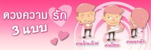 SMS ดวงความรัก