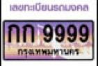 เลขทะเบียนมงคล เลขทะเบียนรถ ตามวันเกิด