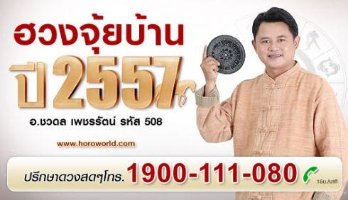 ดูดวงปี2557 ฮวงจุ้ยบ้านปี2557 ราศีสิงห์