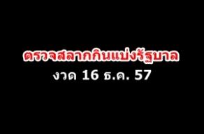ผลสลากกินแบ่งรัฐบาล 16 ธันวาคม 2557