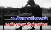 เช็คเลย!10 สัญญาณที่จะบอกว่า คุณมีความสุข