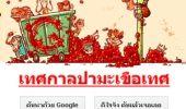 เทศกาลปามะเขือเทศ La Tomatina โลโก้ Google วันนี้