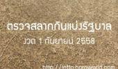 เช็คเลย! ตรวจสลากกินแบ่งรัฐบาล งวด 1 กันยายน 2558