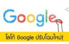 Google ปรับโฉมใหม่! เปลี่ยนโลโก้ใหม่ เห็นรึยัง?