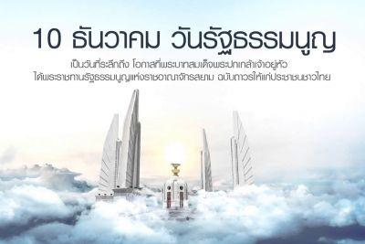 10 ธันวาคม วันรัฐธรรมนูญ วันสำคัญของการเมืองไทย
