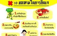 10 ข้อห้ามในเทศกาลกินเจ 2557