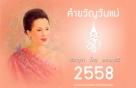 คําขวัญวันแม่ 2558 พระราชินีพระราชทานในโอกาส วันแม่แห่งชาติ