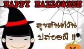 วันฮาโลวีน2557 ประวัติวันฮาโลวีน Halloween ฮาโลวีน2557