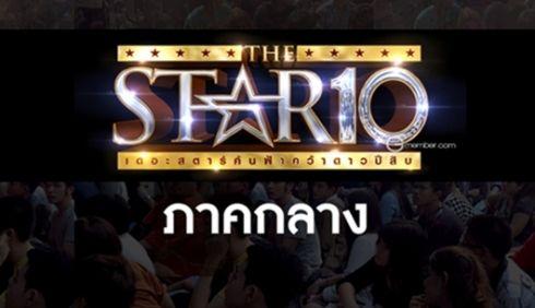 the star 10 ย้อนหลัง คลิป the star 10 ตัวแทนภาคกลาง