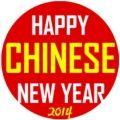 คำอวยพรปีใหม่จีน 2558 คำอวยพรวันตรุษจีน ปีใหม่จีน 2558