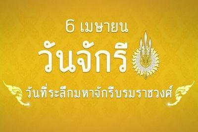 วันจักรี 6 เมษายน ประวัติวันจักรี วันที่ระลึกมหาจักรีบรมราชวงศ์
