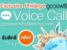 วิธีการใช้ Gift Code สิทธิพิเศษดูดวงฟรี Voice Call ดูดวงสดทางโทรศัพท์ข้ามประเทศ