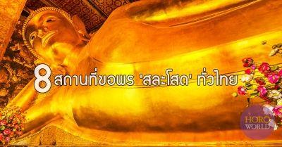 เปิด 8 สถานที่ขอพร 'สละโสด' ทั่วไทย ศักดิ์สิทธิ์มาก!