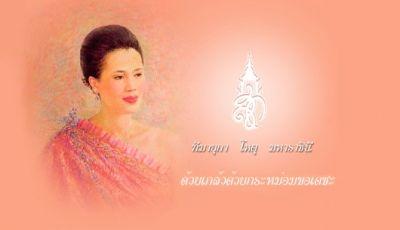 วันแม่ 2557 วันแม่แห่งชาติ วันแม่