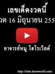 เลขเด็ดงวดนี้ หวยซอง งวด 16 มิถุนายน 2558 ชุดที่ 9