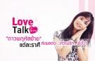 Love Talk by ริกกะ เลิฟทาโรต์ ตอนที่ 1 ดาวพฤหัสย้าย ส่งผลต่อความรักแต่ละราศียังไง?