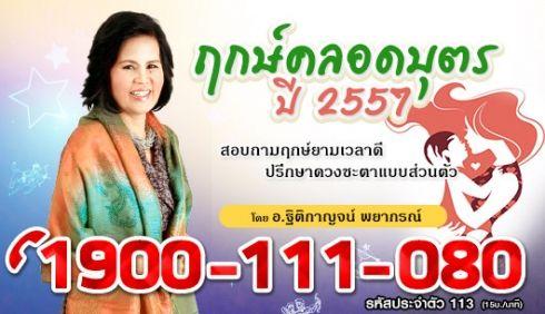 ฤกษ์คลอดบุตรเดือนเมษายน 2557