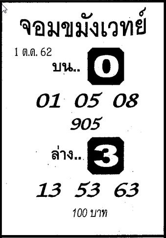 หวยเด็ดจอมขมังเวทย์ เลขเด็ดจอมขมังเวทย์งวด 1 ตุลาคม 2562