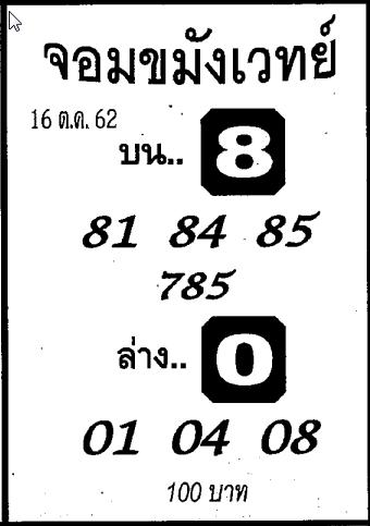หวยเด็ดจอมขมังเวทย์ เลขเด็ดจอมขมังเวทย์งวด 16 ตุลาคม 2562
