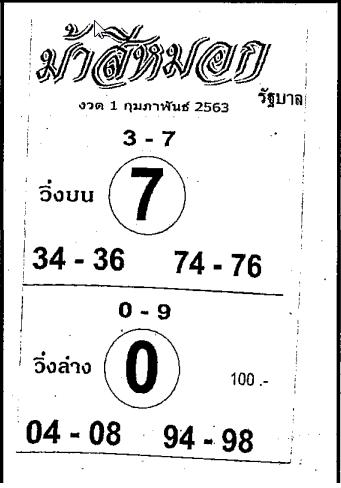 เลขเด็ดม้าสีหมอก หวยเด็ดม้าสีหมอก งวด 1 กุมภาพันธ์ 2563