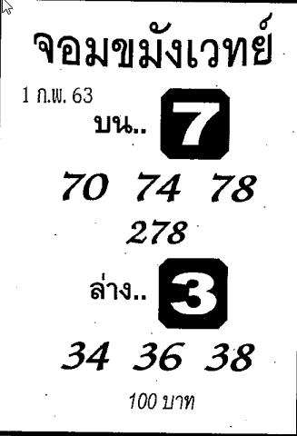 หวยเด็ดจอมขมังเวทย์ เลขเด็ดจอมขมังเวทย์งวด 1 กุมภาพันธ์ 2563