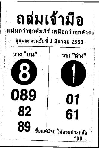 หวยเด็ดถล่มเจ้ามืองวดนี้ เลขเด็ดถล่มเจ้ามืองวด 1 มีนาคม 2563