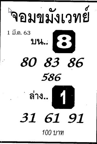 หวยเด็ดจอมขมังเวทย์ เลขเด็ดจอมขมังเวทย์งวด 1 มีนาคม 2563
