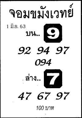 หวยเด็ดจอมขมังเวทย์ เลขเด็ดจอมขมังเวทย์งวด 1 มิถุนายน 2563