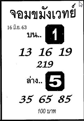 หวยเด็ดจอมขมังเวทย์ เลขเด็ดจอมขมังเวทย์งวด 16 มิถุนายน 2563