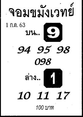 หวยเด็ดจอมขมังเวทย์ เลขเด็ดจอมขมังเวทย์งวด 1 กรกฎาคม 2563