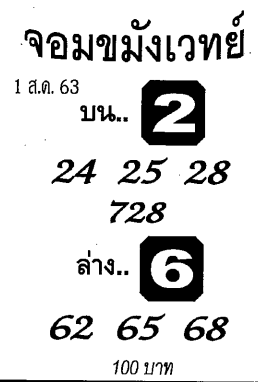 หวยเด็ดจอมขมังเวทย์ เลขเด็ดจอมขมังเวทย์งวด 1 สิงหาคม 2563