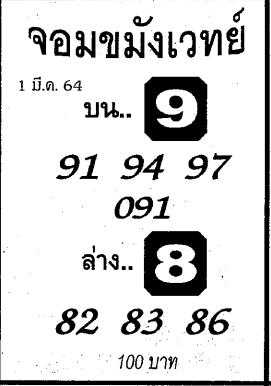 หวยเด็ดจอมขมังเวทย์ เลขเด็ดจอมขมังเวทย์งวด 1 มีนาคม 2564