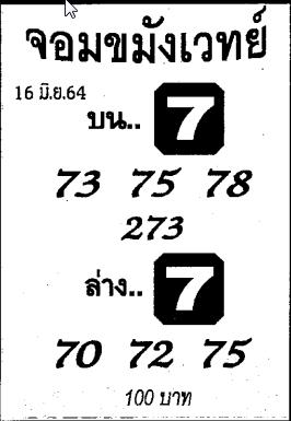 หวยเด็ดจอมขมังเวทย์ เลขเด็ดจอมขมังเวทย์งวด 16 มิถุนายน 2564