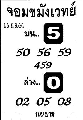 หวยเด็ดจอมขมังเวทย์ เลขเด็ดจอมขมังเวทย์งวด 16 กันยายน2564
