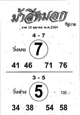 เลขเด็ดม้าสีหมอก หวยเด็ดม้าสีหมอก งวด 16 ตุลาคม 2564