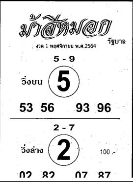 เลขเด็ดม้าสีหมอก หวยเด็ดม้าสีหมอก งวด 1 พฤศจิกายน 2564